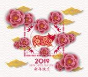 Le signe 2019 chinois heureux de zodiaque de nouvelle année avec le papier d'or a coupé l'art et ouvre le style sur le fond de co illustration stock