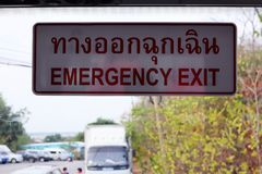 Le signe haut étroit indiquent la sortie de secours à l'intérieur de l'autobus image stock