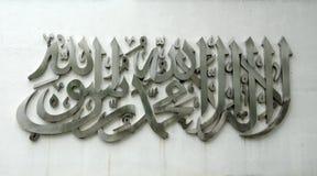 Le Syahadah comme signage à la mosquée nationale de la Malaisie a k un Masjid Negara photos stock