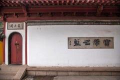 Le temple de Jinshan dans Jiangsu Zhenjiang Menting et les murs autour de l'inscription a laissé Photos libres de droits