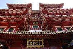 Le temple et le musée de relique de dent de Bouddha ont situé Image libre de droits