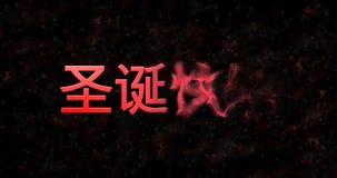 Le texte de Joyeux Noël dans le Chinois se tourne vers la poussière de la droite sur le blac Photographie stock libre de droits