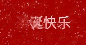 Le texte de Joyeux Noël dans le Chinois se tourne vers la poussière de la gauche sur b rouge Photographie stock libre de droits