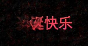 Le texte de Joyeux Noël dans le Chinois se tourne vers la poussière de la gauche sur le noir Photos stock