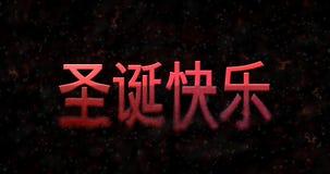 Le texte de Joyeux Noël dans le Chinois se tourne vers la poussière du fond sur le bla Photos libres de droits