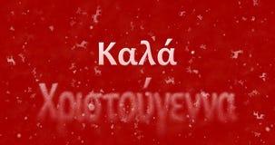Le texte de Joyeux Noël dans le Grec se tourne vers la poussière du fond sur b rouge Photos libres de droits