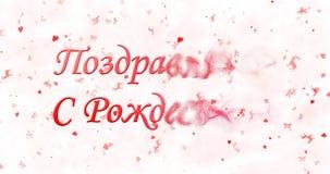 Le texte de Joyeux Noël dans le Russe se tourne vers la poussière de la droite sur le petit morceau Photo stock