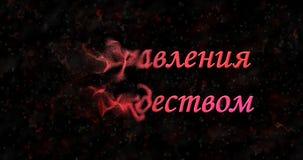 Le texte de Joyeux Noël dans le Russe se tourne vers la poussière de la gauche sur le noir Images stock