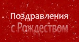 Le texte de Joyeux Noël dans le Russe se tourne vers la poussière du fond sur le rouge Image stock