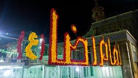 Le tombeau de l'alRida d'Imam Ali Image stock