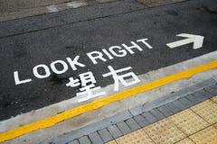 Le trafic gauche Images libres de droits