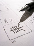 Learning Japanese. A classic example of japanese exercises Stock Photo