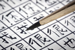 Learning to write Chinese characters. Closeup,focus on the brush Stock Image