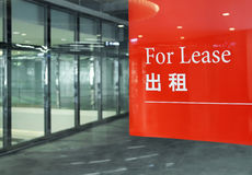 For Lease. Shop for lease poster of a empty shop Royalty Free Stock Photos