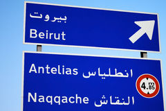 Lebanese roadsign Stock Photography