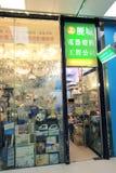Lee Cheung sklep w Hong kong Fotografia Royalty Free
