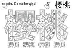 Leer Chinees Antistress kleurenbookChinese hi?roglief Kers stock illustratie