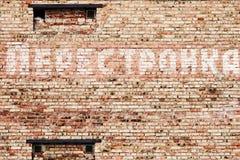 Lema de Perestroika en la pared imagen de archivo