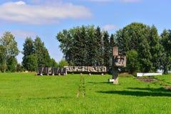 Lembolovo gräns, monument till segern. St Petersburg, Royaltyfria Bilder