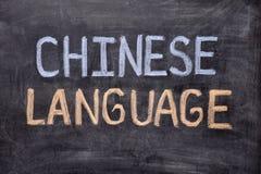 Lengua china Lengua china en la pizarra Fotografía de archivo libre de regalías