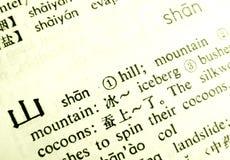 Lenguaje del chino de la montaña de la palabra Foto de archivo