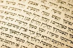 Lenguaje judío fotos de archivo