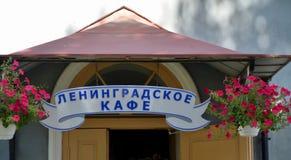 Leningrad cafe Stock Photo