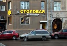 Leningrad canteen Stock Image