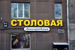 Leningrad canteen Stock Photos