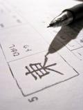 Lernen des Japaners Stockfoto