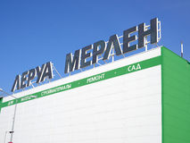 Leroy Merlin Samara Store Foto de archivo