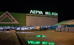 Leroy Merlin Samara Store en la noche Imagenes de archivo