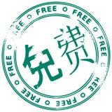 les Chinois libèrent l'estampille grunge illustration stock