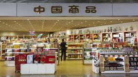 Les Chinois stockent avec de diverses marchandises traditionnelles de la Chine Photographie stock