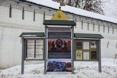 Les murs en pierre et l'information de forteresse embarquent devant l'entrée principale dans le monastère d'Andronikov du sauveur Image stock