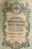 Les temps russes et vieux antiques de billets de banque du tsar Nicholas 2 Photos libres de droits