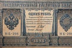 Les temps russes et vieux antiques de billets de banque du tsar Nicholas 2 Images stock