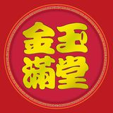 Les trésors remplissent maison - an neuf chinois Image libre de droits
