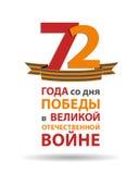 Les vacances 9 peuvent Jour de victoire Inscription dans le Russe : le Th 72 Photo libre de droits