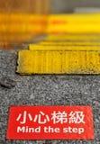 Let op het teken van de Stap, Hongkong stock foto's