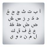 Letras árabes Fotos de Stock Royalty Free