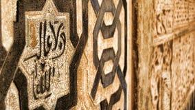Letras árabes Fotos de archivo libres de regalías