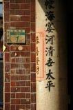 Letras chinesas em uma parede de tijolo em Taiwan Imagens de Stock Royalty Free