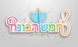 Letras coloridas de Jánuca feliz en lengua hebrea con Tra stock de ilustración
