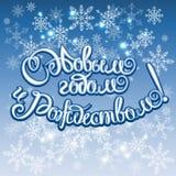Letras de la caligrafía de la Feliz Navidad rusa y de la Feliz Año Nuevo Inscripción feliz de la tarjeta de felicitación del día  ilustración del vector
