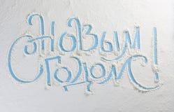 Letras de la Feliz Año Nuevo Ruso Feliz Navidad Foto de archivo