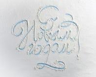 Letras de la Feliz Año Nuevo Ruso Feliz Navidad Imágenes de archivo libres de regalías