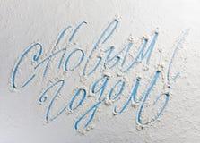 Letras de la Feliz Año Nuevo Ruso Feliz Navidad Fotografía de archivo libre de regalías
