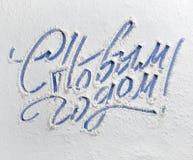 Letras de la Feliz Año Nuevo Ruso Feliz Navidad Fotografía de archivo