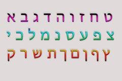 Letras del alfabeto hebreo Imagen de archivo libre de regalías